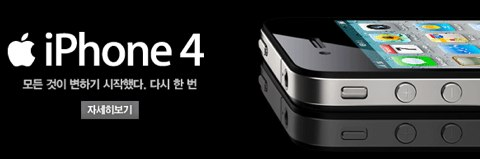 iphone4coree